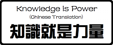 Knowledge-is-Power-450x180
